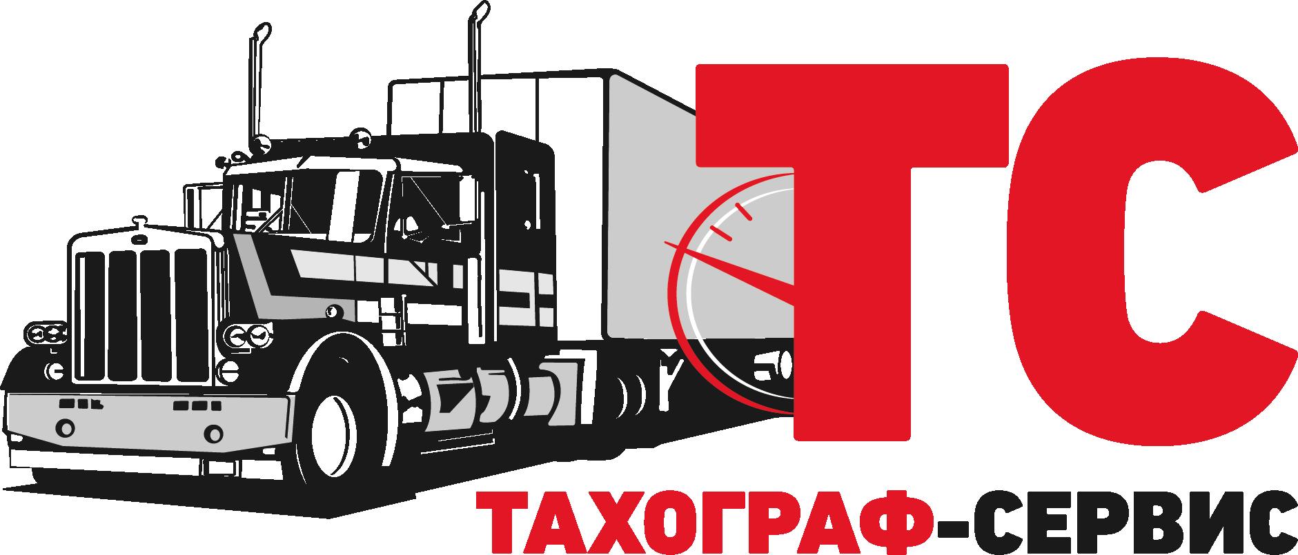 Тахограф-сервис